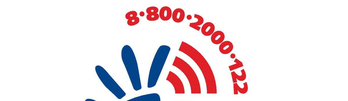О мероприятиях, приуроченных к 10-летию создания Общероссийского детского телефона доверия