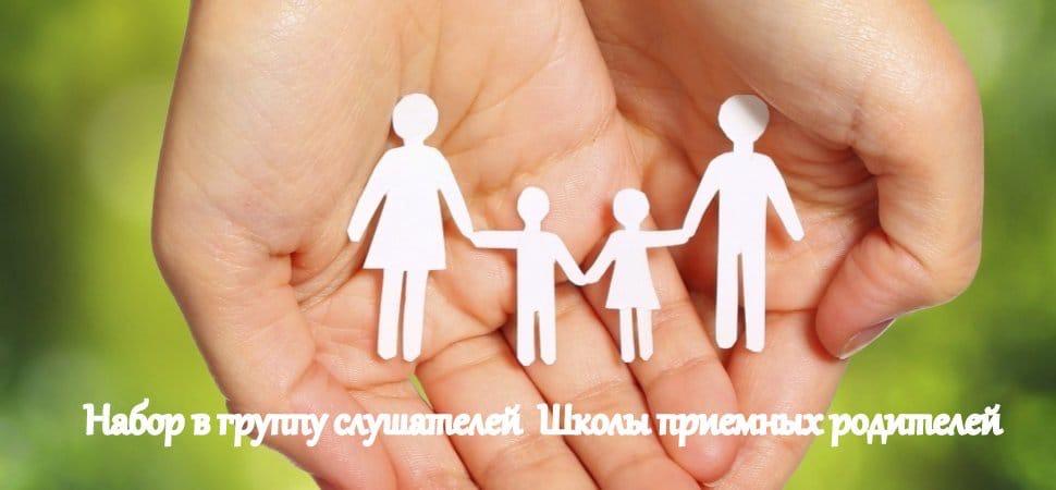 Внимание кандидатов в приемные родители!