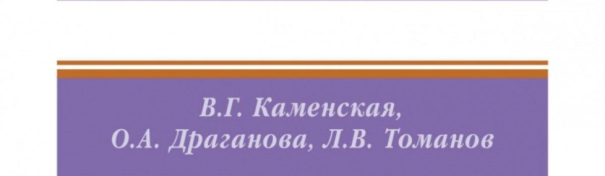 Вышел учебник «Психодиагностика ребёнка», одним из авторов которого является директор Центра «СемьЯ» Оксана Александровна Драганова