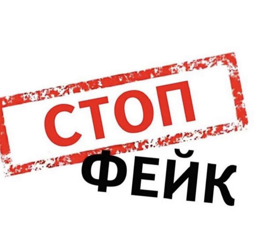 Вебинар «Фейки: как не поддаться обману!»