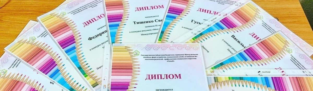 Дипломы конкурса «Моя семья»