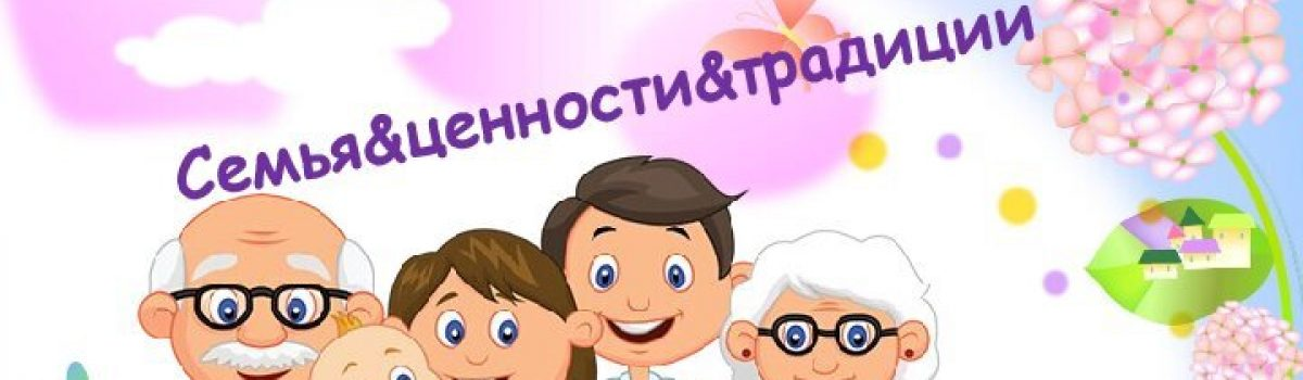 Онлайн-мероприятие  «Семья&ценности&традиции»,   посвященное Международному дню семьи