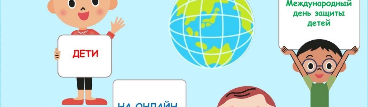 ОНЛАЙН-МЕРОПРИЯТИЕ «Дети на онлайн планете», приуроченный к Международному дню защиты семей