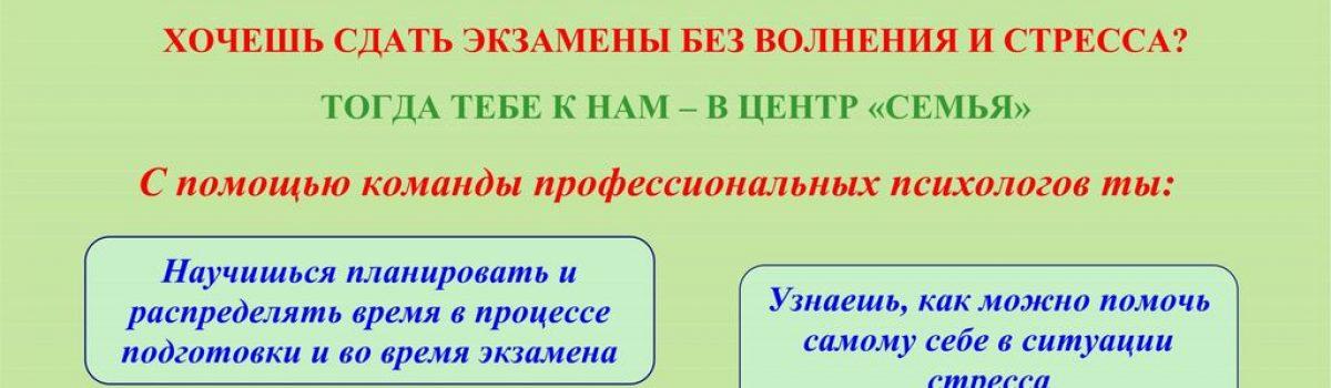 Открыта регистрация на программу психологической подготовки к ЕГЭ!