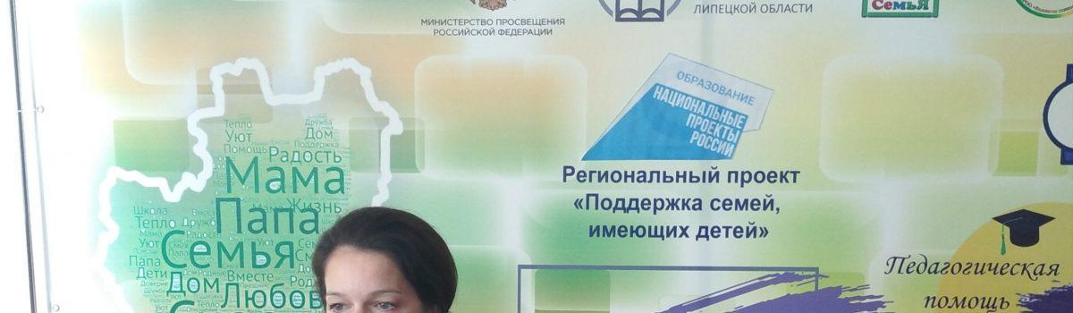 В Липецкой области завершился онлайн-проект Территория осознанного родительства «НеИдеальный родитель».