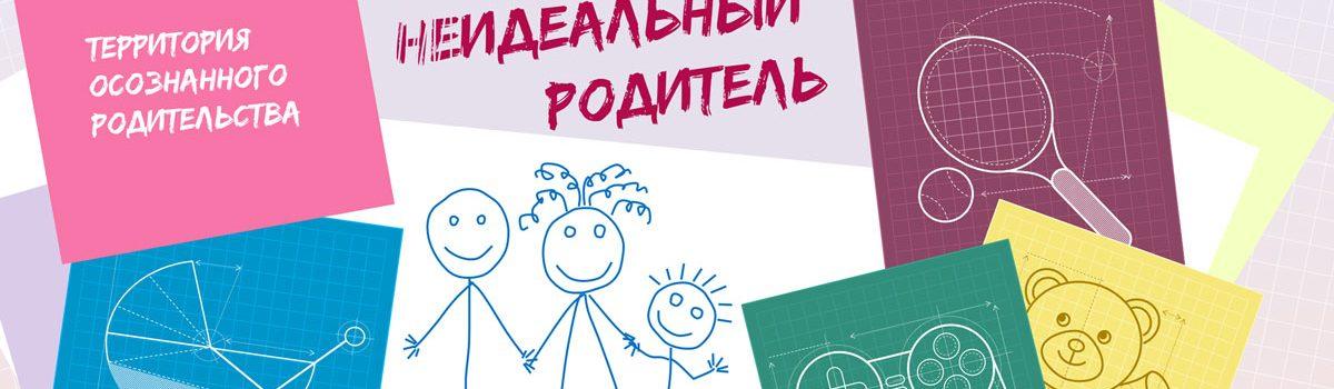 В Липецкой области продолжается онлайн-проект Территория осознанного родительства «НеИдеальный родитель».