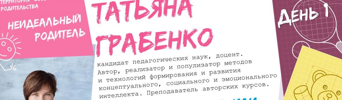 17 августа, стартует третья площадка онлайн-проекта «НеИдеальный родитель» – Turbo_чувства