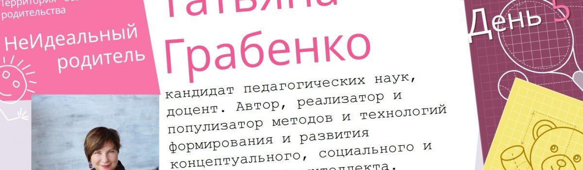 О «Семейной архетипической педагогике» сегодня расскажет Татьяны Грабенко