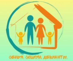 Межрегиональная научно-практическая онлайн-конференция «Семья и социум: психологические и социально-педагогические аспекты профилактики  девиантного поведения»