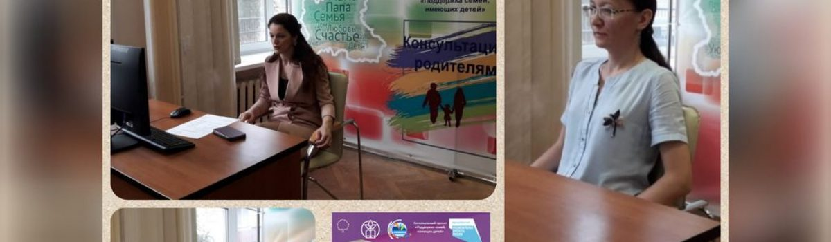Онлайн-родительское собрание «Психолого-педагогическое сопровождение образовательных отношений: где сотрудничество, там успех» для родителей Усманского муниципального района.