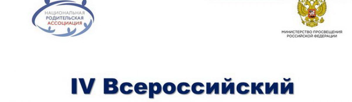 Центр «СемьЯ» стал победителем IV Всероссийского конкурса Центров и программ родительского просвещения