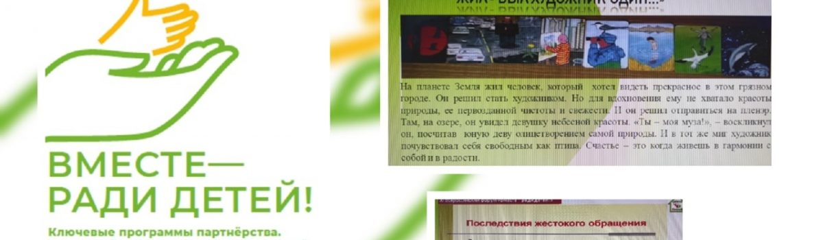 Специалисты Центра «СемьЯ» приняли участие в ХI Всероссийском форуме «Вместе — ради детей!»