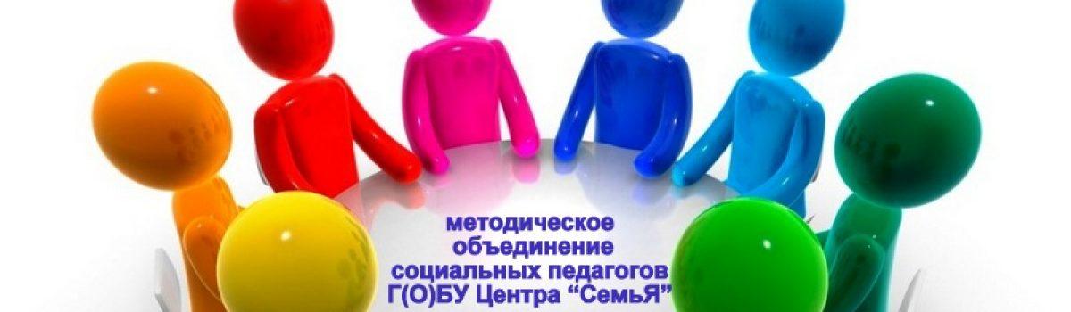 Заседание методического объединения социальных педагогов Г(О)БУ Центра «СемьЯ»
