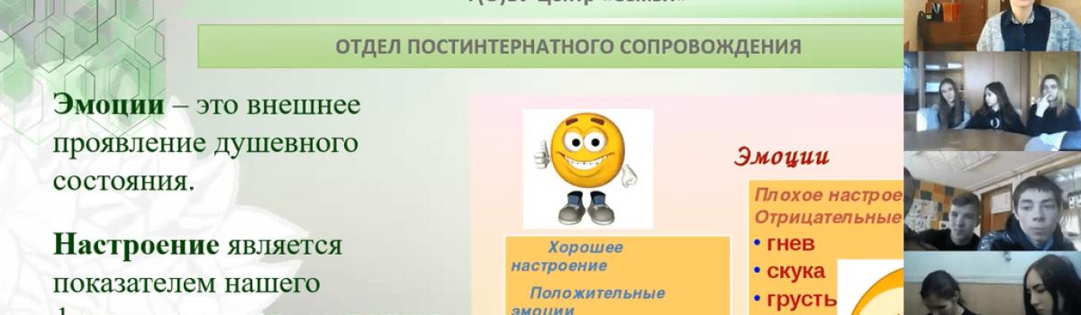 Интерактивное занятие «#PRO_эмоции»