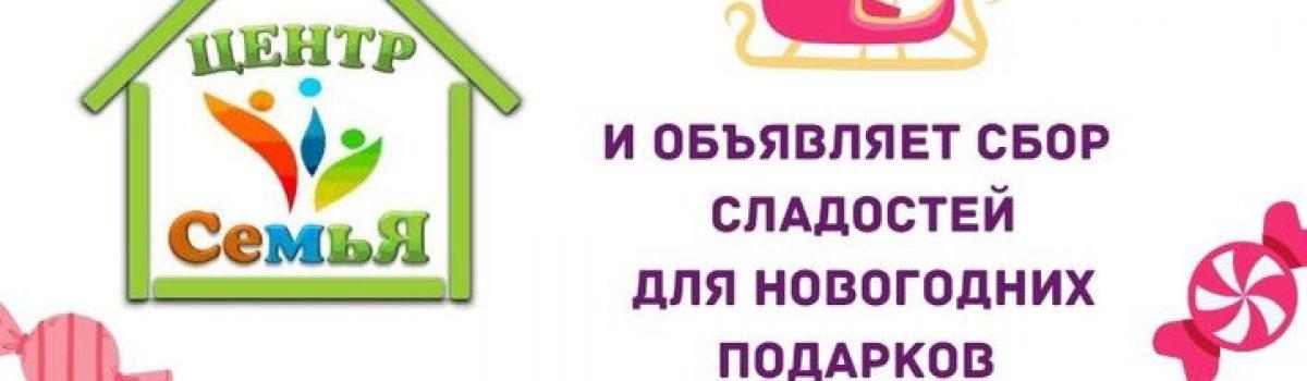 Центр «СемьЯ» поддерживает новогоднюю благотворительную  АКЦИЮ «ДОБРЫЕ ПОДАРКИ»