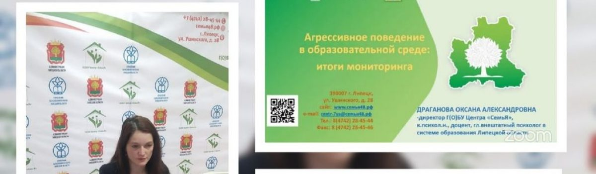Вебинар для педагогов-психологов образовательных организаций Липецкой области