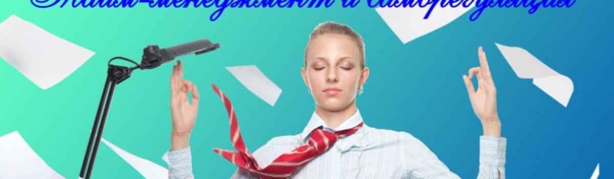 Тайм–менеджмент как способ развития саморегуляции
