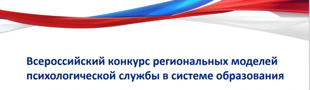 Всероссийский конкурс региональных моделей психологической службы в системе образования