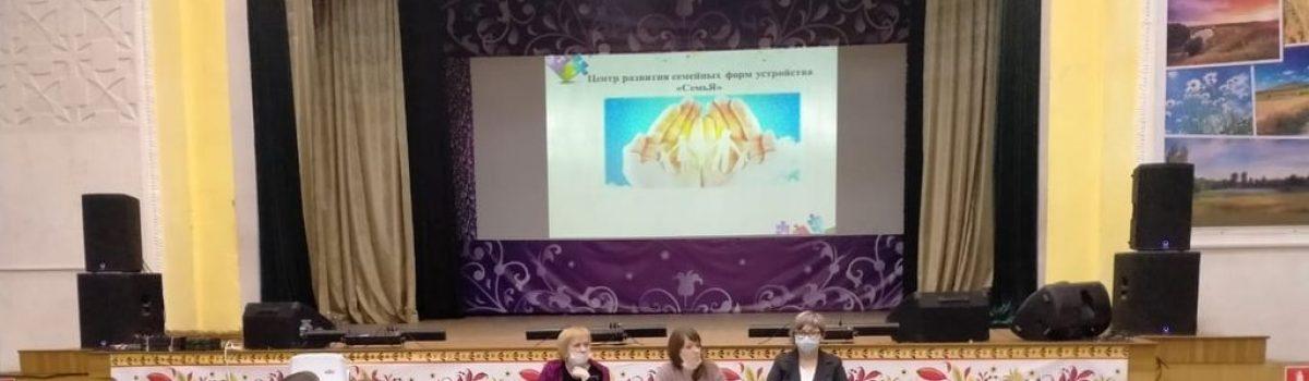 Родительское собрание замещающих семей Добровского муниципального района