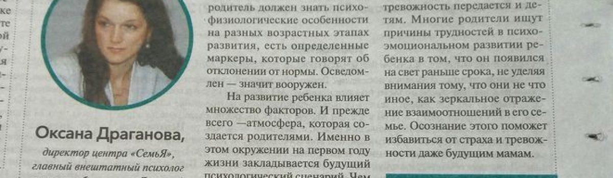 Липецкая газета №28  от 10.03.2021г.