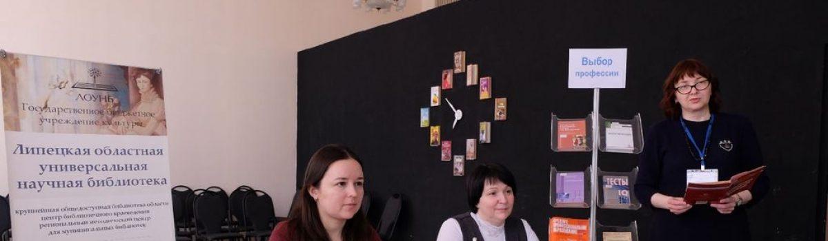 Интерактивная онлайн-встреча с липецкими старшеклассниками «Мой выбор»