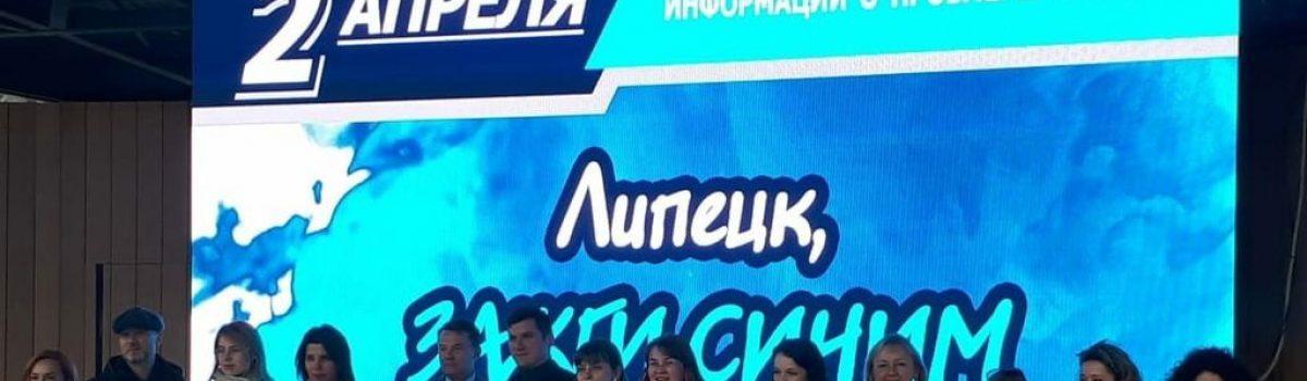 Центр «СемьЯ» принял участие в информационной акции «Липецк! Зажги синим»