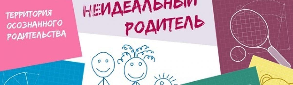 Территория осознанного родительства «НеИдеальный родитель»