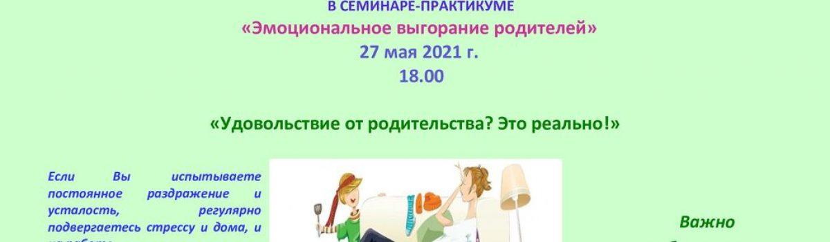 Приглашаем принять участие родителей в семинаре-практикуме «Эмоциональное выгорание родителей» 27 мая 2021 г. 18:00