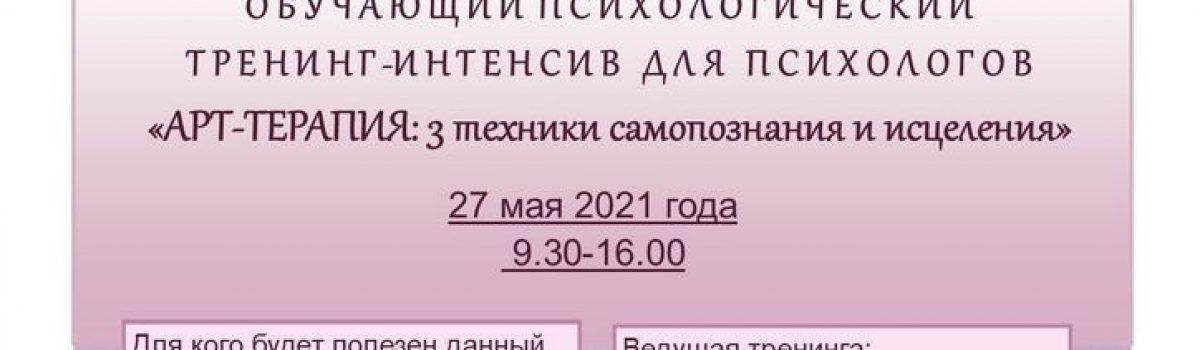 27 мая Центр «СемьЯ» приглашает психологов пополнить свою профессиональную копилку техниками арт-терапии