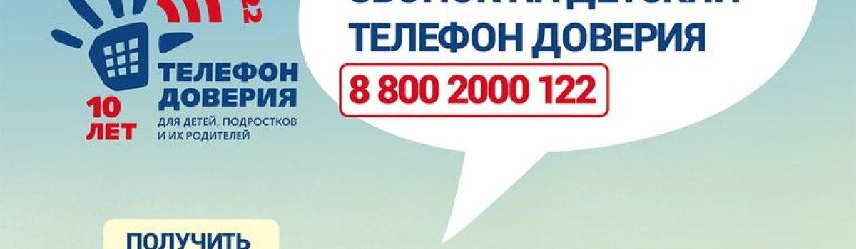 17 мая – Международный день детского Телефона доверия (ДТД)