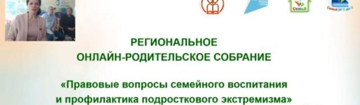 Онлайн-родительское собрание «Правовые вопросы семейного воспитания и профилактика подросткового экстремизма»