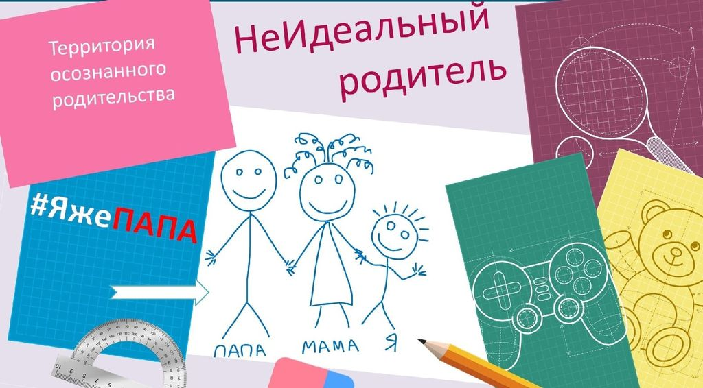 Территория осознанного родительства «НеИдеальный родитель». Площадка #ЯжеПАПА